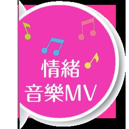 情緒音樂MV